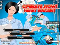 Ігра операція на серце